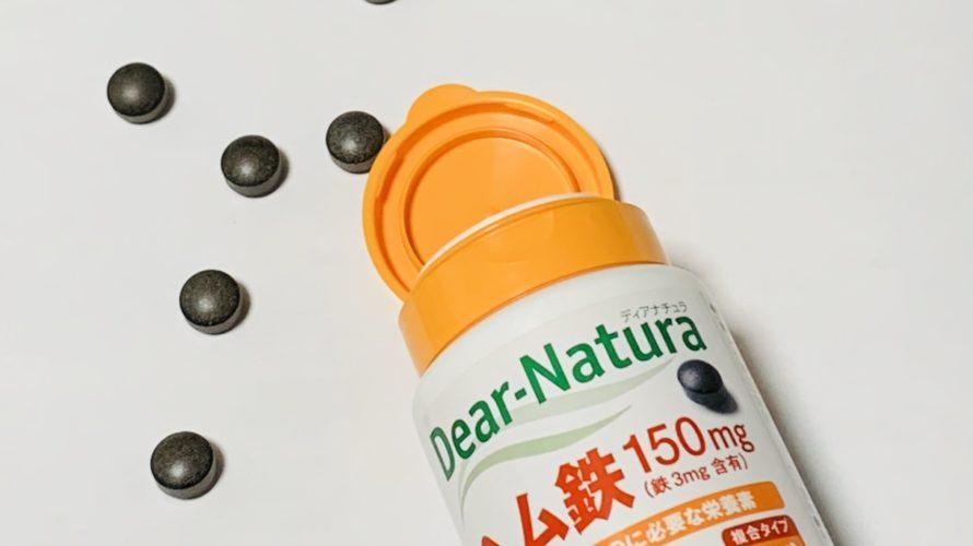 【サプリメントの効果】ヘム鉄・マルチビタミンで免疫強化して体質改善しよう!【強い体になる】