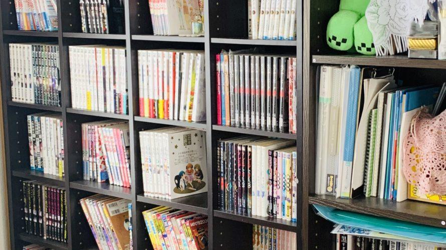 【夢のお家ネットカフェ計画】ニトリの本棚は奥行きが深くて大容量!集めた漫画約1000冊を収納する!
