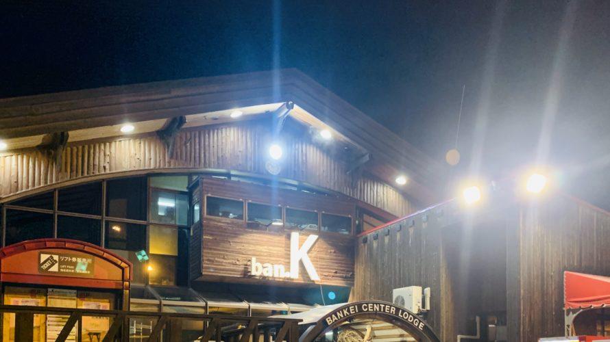 【おすすめスキー場】初滑り!盤渓スキー場のナイターは22時までなので長く楽しめます!