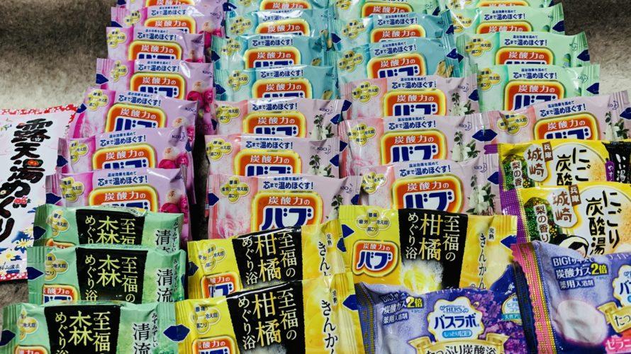 イオン新春初売り・詰め放題【入浴剤と石鹸2回目】