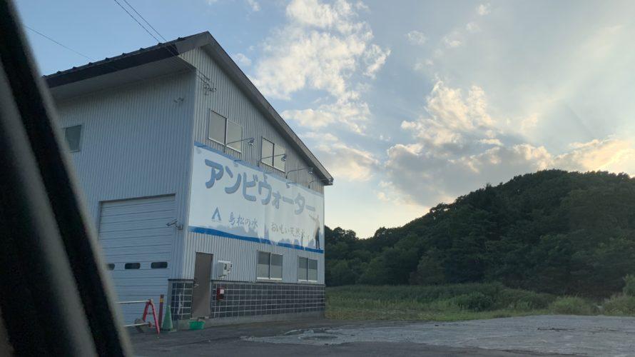 おいしい天然水は自分で汲みに行く!北海道札幌近郊の湧水紹介【北広島アンビウォーター】を飲んでみた!