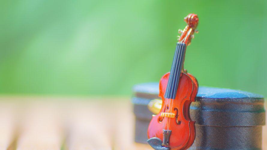 あなたの知らないバイオリンの世界♪以外に簡単かも。