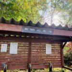 美味しい天然水は自分で汲みに行く!3北海道札幌市内の湧水紹介【札幌市清田区 有明の名水】を飲んでみた!