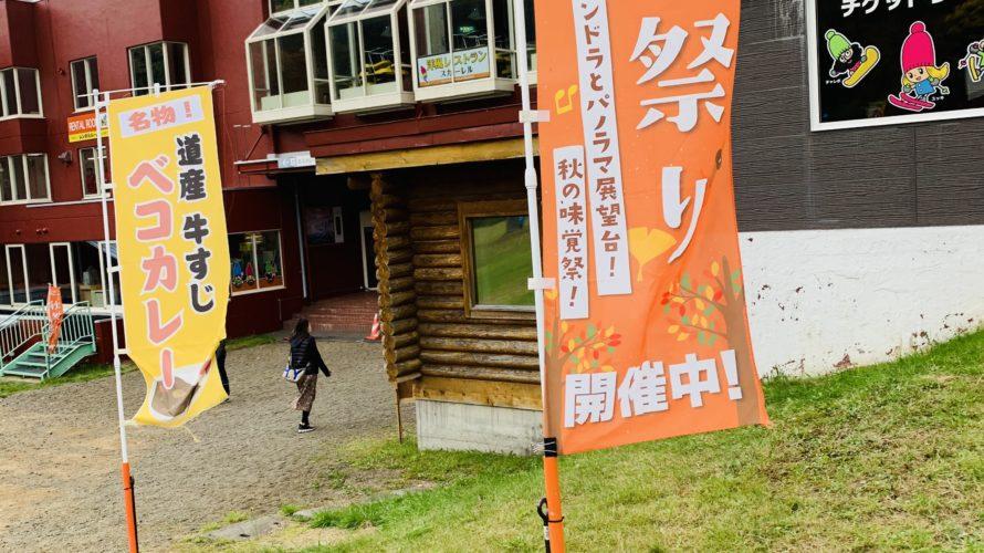 【秋の訪れ】札幌国際スキー場で秋祭り!紅葉ゴンドラ乗ってきた!
