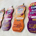 【話題の新商品】ファンタの色と味が変わる!?ファンタに混ぜる新商品!インスタミックスとは?