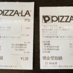 【出前館】初めてのデリバリー注文で2000円オフキャンペーン!!(終了)ピザーラのプレゼントが凄かった!!!