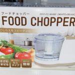 時短で便利な電動フードチョッパーで野菜のみじん切りが簡単に出来ちゃう!フードチョッパーの使い方!