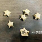 折り紙ラッキースターの作り方!【小さな星の世界♪】