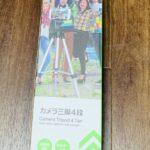 ダイソー500円のカメラ三脚はiPhoneも使える!高さもあって使いやすくておすすめ三脚!