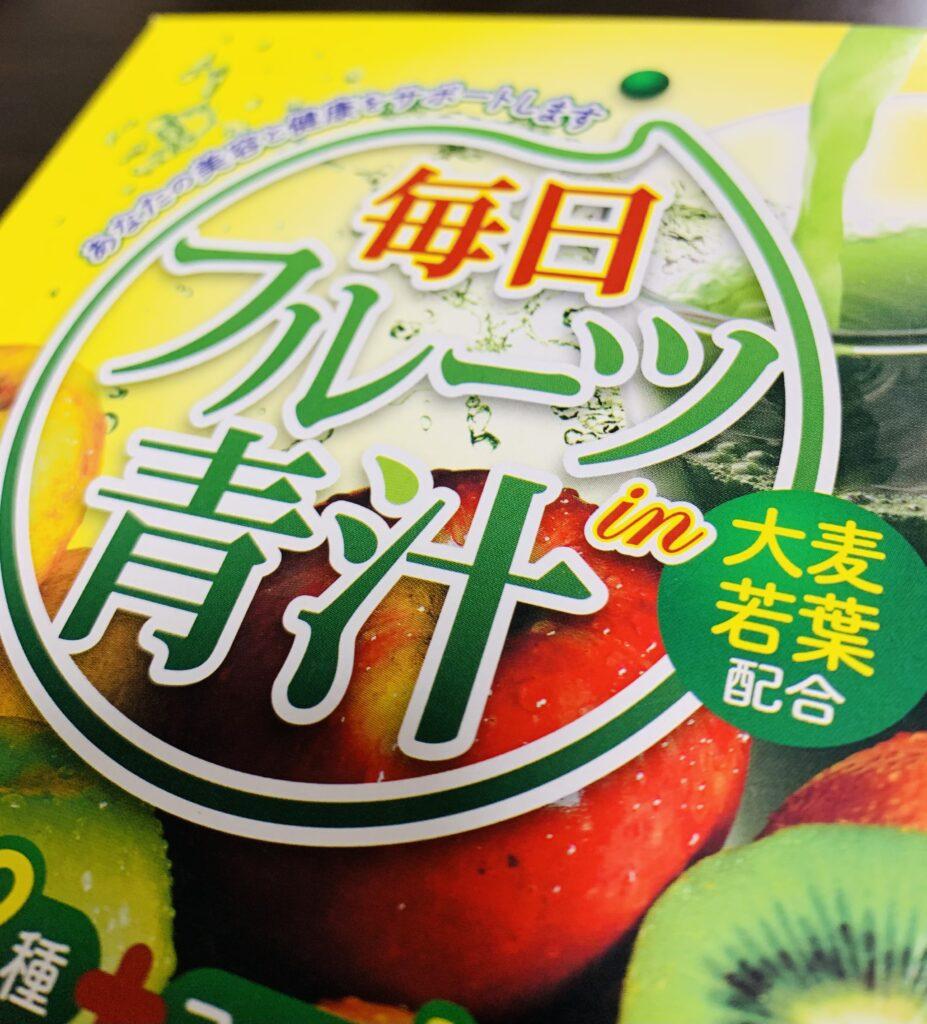 毎日フルーツ青汁