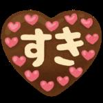 2021年バレンタインは蜜を避けてネットで買おう!義理チョコから本命チョコ。人に会えないなら自分用チョコでもいいじゃん!