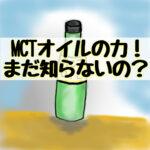 日清オイリオMCTオイル(中鎖脂肪酸油100%)を飲むと便秘解消になって痩せるって本当!?